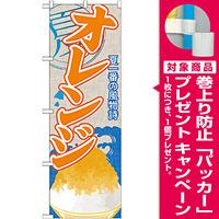 のぼり旗 オレンジ (かき氷) (SNB-419) [プレゼント付]