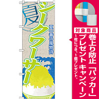 のぼり旗 シークワーサー (かき氷) (SNB-420) [プレゼント付]
