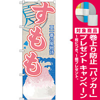 のぼり旗 すもも (かき氷) (SNB-423) [プレゼント付]
