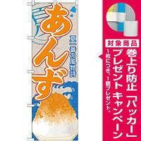 のぼり旗 あんず (かき氷) (SNB-424) [プレゼント付]