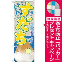 のぼり旗 すだち (かき氷) (SNB-425) [プレゼント付]
