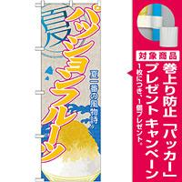 のぼり旗 パッションフルーツ (かき氷) (SNB-426) [プレゼント付]