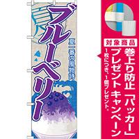 のぼり旗 ブルーベリー (かき氷) (SNB-427) [プレゼント付]