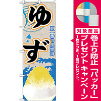 のぼり旗 ゆず (かき氷) (SNB-428) [プレゼント付]