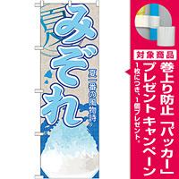 のぼり旗 みぞれ (かき氷) (SNB-429) [プレゼント付]