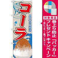 のぼり旗 コーラ (かき氷) (SNB-430) [プレゼント付]