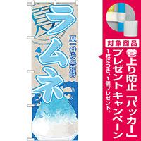 のぼり旗 ラムネ (かき氷) (SNB-431) [プレゼント付]