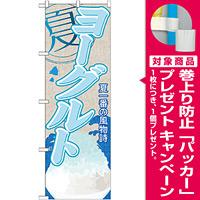 のぼり旗 ヨーグルト (かき氷) (SNB-435) [プレゼント付]