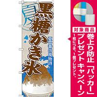 のぼり旗 黒糖かき氷 (SNB-440) [プレゼント付]