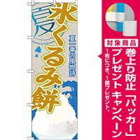 のぼり旗 氷くるみ餅 (かき氷) (SNB-447) [プレゼント付]