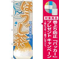 のぼり旗 ほうじ茶 (かき氷) (SNB-449) [プレゼント付]