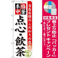 のぼり旗 点心・飲茶 (SNB-455) [プレゼント付]