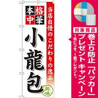 のぼり旗 小龍包 (SNB-459) [プレゼント付]