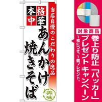のぼり旗 本格中華 あんかけ焼きそば (SNB-464) [プレゼント付]