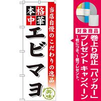 のぼり旗 エビマヨ (SNB-466) [プレゼント付]