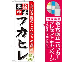 のぼり旗 本格中華 フカヒレ 当店自慢のこだわりの逸品 (SNB-469) [プレゼント付]