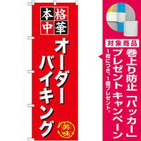 のぼり旗 オーダーバイキング (SNB-476) [プレゼント付]