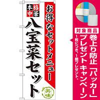 のぼり旗 八宝菜セット (SNB-481) [プレゼント付]