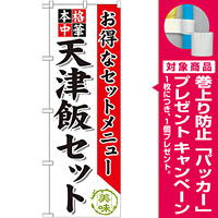 のぼり旗 天津飯セット (SNB-482) [プレゼント付]