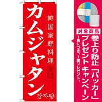 韓国料理のぼり旗 内容:カムジャタン (SNB-522) [プレゼント付]