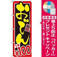 のぼり旗 おでん 内容:1本¥100 (SNB-534) [プレゼント付]