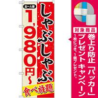 のぼり旗 しゃぶしゃぶ 内容:1980円~ (SNB-555) [プレゼント付]
