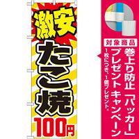 のぼり旗 激安たこ焼 内容:100円 (SNB-563) [プレゼント付]