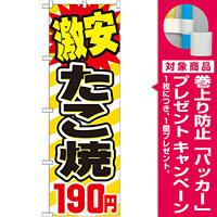 のぼり旗 激安たこ焼 内容:190円 (SNB-566) [プレゼント付]