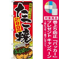 のぼり旗 たこ焼 内容:280円 (SNB-574) [プレゼント付]