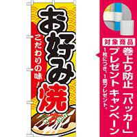 のぼり旗 お好み焼 内容:お好み焼 (SNB-581) [プレゼント付]
