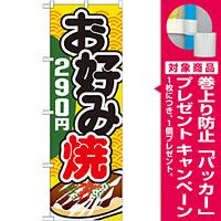 のぼり旗 お好み焼 内容:290円 (SNB-584) [プレゼント付]
