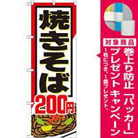 のぼり旗 焼きそば 内容:200円 (SNB-591) [プレゼント付]
