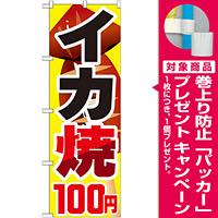 のぼり旗 イカ焼 内容:100円 (SNB-600) [プレゼント付]