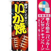 のぼり旗 いか焼 内容:いか焼 (SNB-603) [プレゼント付]