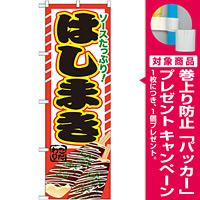 のぼり旗 はしまき 内容:はしまき (SNB-604) [プレゼント付]