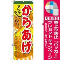 のぼり旗 からあげ 内容:からあげ (SNB-608) [プレゼント付]