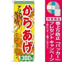 のぼり旗 からあげ 内容:300円 (SNB-610) [プレゼント付]