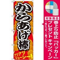のぼり旗 からあげ棒 黒文字 色:黒文字 (SNB-616) [プレゼント付]