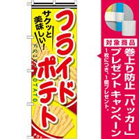 のぼり旗 フライドポテト 内容:赤文字 (SNB-617) [プレゼント付]