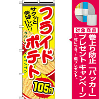 のぼり旗 フライドポテト 内容:105円 (SNB-620) [プレゼント付]