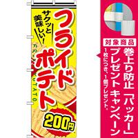 のぼり旗 フライドポテト 内容:200円 (SNB-623) [プレゼント付]