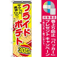のぼり旗 フライドポテト 内容:300円 (SNB-625) [プレゼント付]