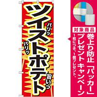 のぼり旗 ツイストポテト パリッ (SNB-628) [プレゼント付]