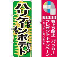 のぼり旗 ハリケーンポテト パリッ (SNB-629) [プレゼント付]