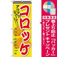 のぼり旗 コロッケ 内容:コロッケ (SNB-630) [プレゼント付]