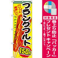 のぼり旗 フランクフルト 内容:150円 (SNB-637) [プレゼント付]