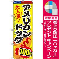 のぼり旗 アメリカンドッグ 内容:100円 (SNB-644) [プレゼント付]