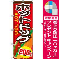 のぼり旗 ホットドッグ 内容:200円 (SNB-656) [プレゼント付]