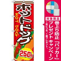 のぼり旗 ホットドッグ 内容:250円 (SNB-657) [プレゼント付]