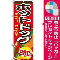 のぼり旗 ホットドッグ 内容:280円 (SNB-658) [プレゼント付]